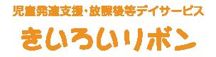 札幌市北区 児童発達支援・放課後等デイサービス きいろいリボン(児童デイサービス)